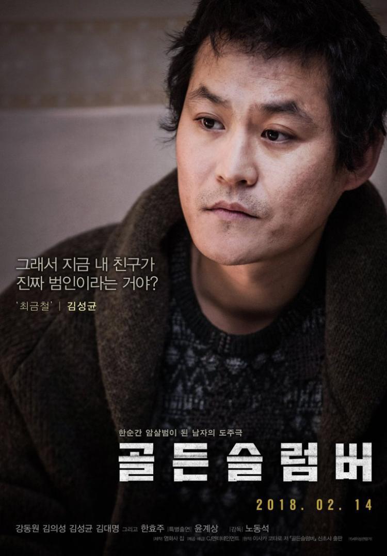Nam diễn viên Kim Sung Kyun đóng vaiGeum Chul,một thợ sửa máy vi tính.