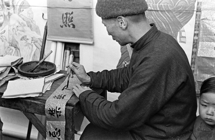 """Cảnh cho chữ ngày đầu xuân ở Trung Quốc. Trong mỗi dịp Tết, người dân Trung Quốc thường tới gặp ông đồ hay những người có chữ đẹp để xin chữ """"Phúc"""", """"Lộc"""" hoặc """"Thọ"""" hay đôi câu đối để treo trong nhà, cầu bình an, may mắn."""