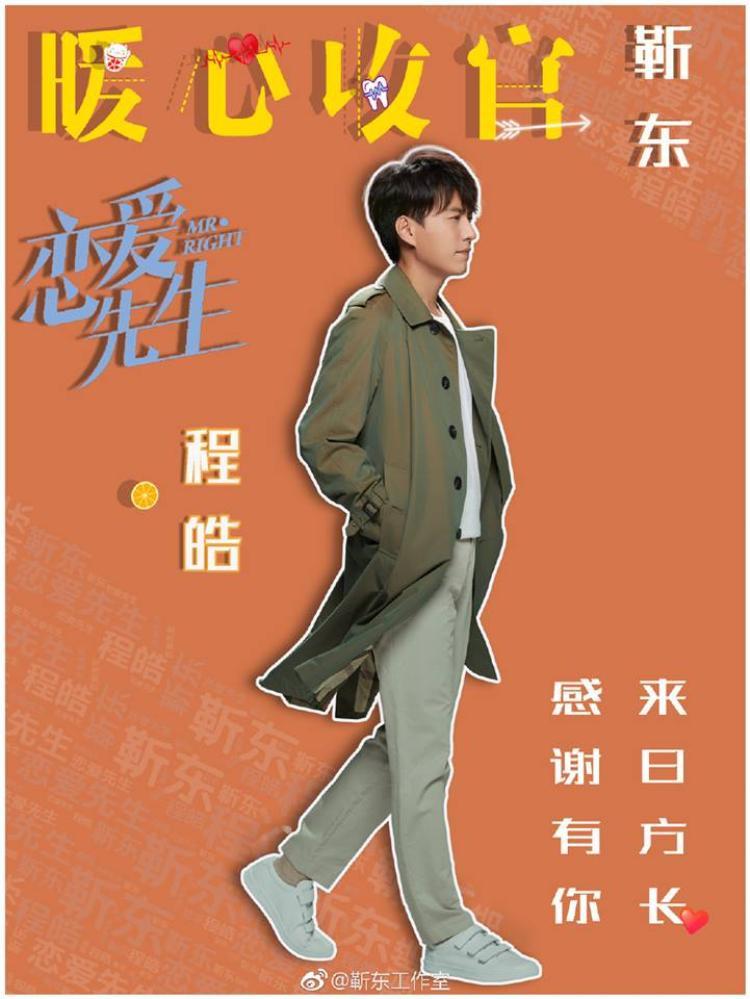 Nhân vật Trịnh Hạo của Cận Đông khá tương đồng với thế hệ trẻ thời nay, giỏi ra lời khuyên cho người khác nhưng lại mù mờ với chính mình