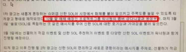 Đoạn văn bản khiến rộ lên tin đồn 2 thành viên đã lên sẵn kế hoạch solo sau khi nhóm tan rã.