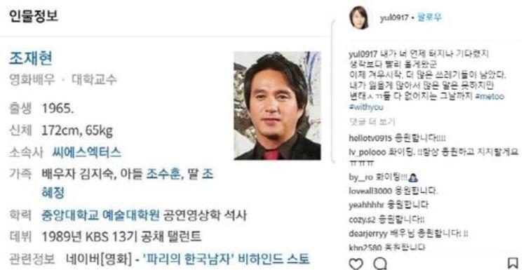 Bài đăng trên Instagram của nữ diễn viên Choi Yool.