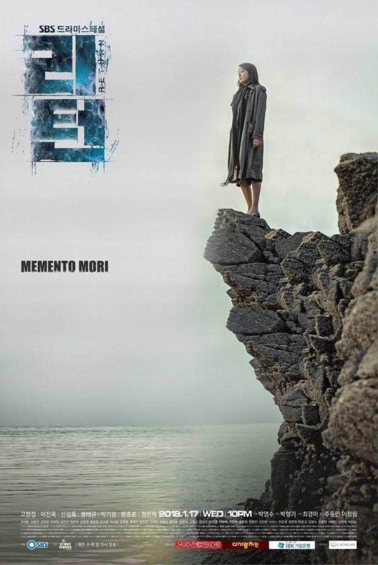 """Poster phim khi Go Hyun Jung còn đảm đương nhân vật Choi Ja Hye. Mỏm đá Choi Ja Hye đang đứng là ở bờ biển Taein, nơi xác chết con gái cô được tìm thấy. Dòng chữ """"memento mori"""" cũng đã xuất hiện rất rõ"""