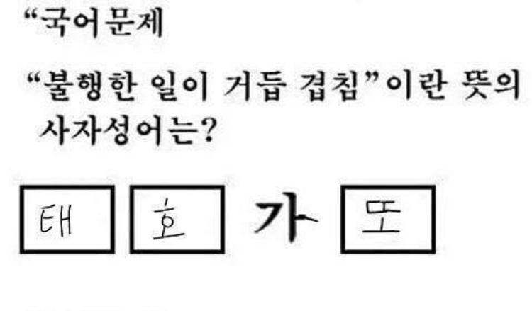 Choi Tae Joon là ai mà khiến cho nữ thần Park Shin Hye phải xiêu lòng và hẹn hò?