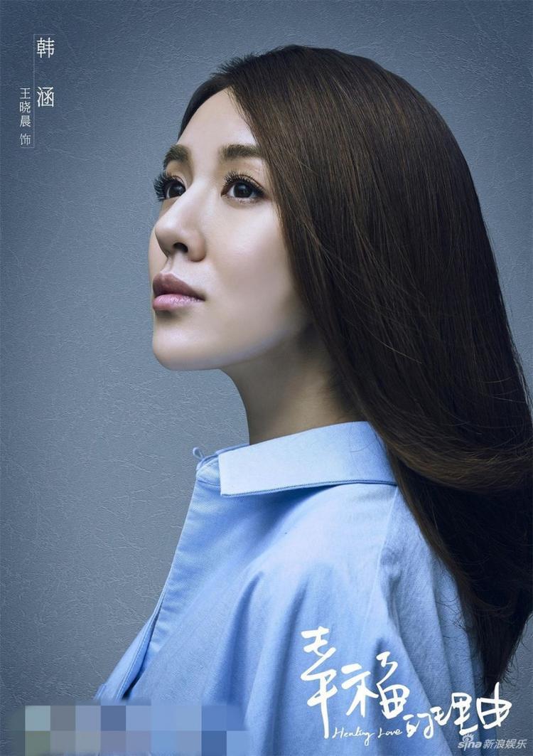 Ngoài Yêu em, anh dám không hiện tại Vương Hiểu Thần còn hợp tác với nam thần ngôn tình màn ảnh nhỏ Chung Hán Lương trong Lý do của hạnh phúc