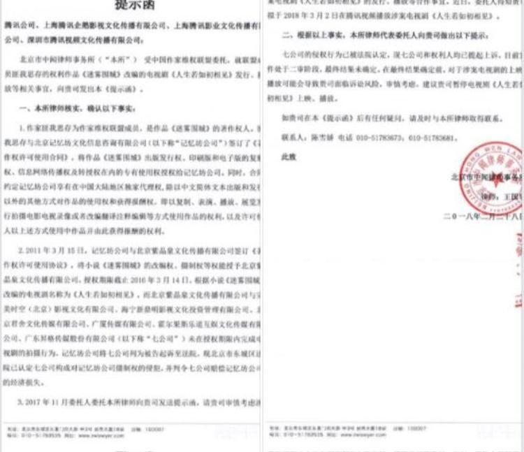 Văn bản kiến nghị được Phỉ Ngã Tư Tồn đăng tải ngày 11/3 gây ra một làn sóng hoang mang cho khán giả
