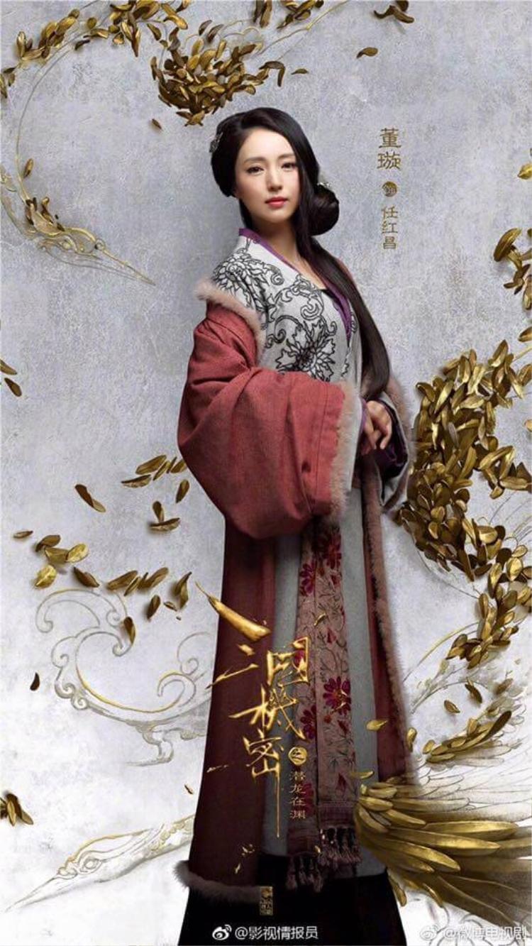 Đổng Tuyền vai Nhậm Hồng Xương