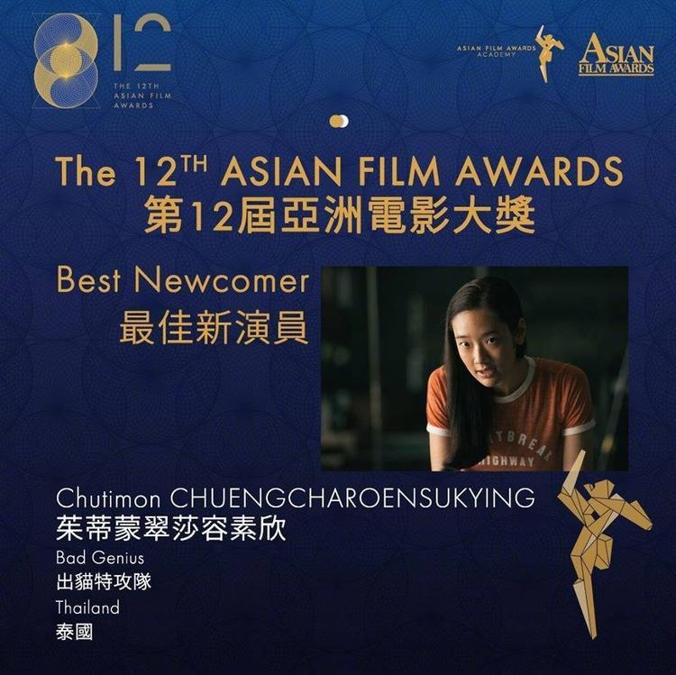 Asian Film Awards 2018: Giữa dàn sao Trung Quốc, Yoona cùng nữ chính Bad Genius bất ngờ ẵm giải