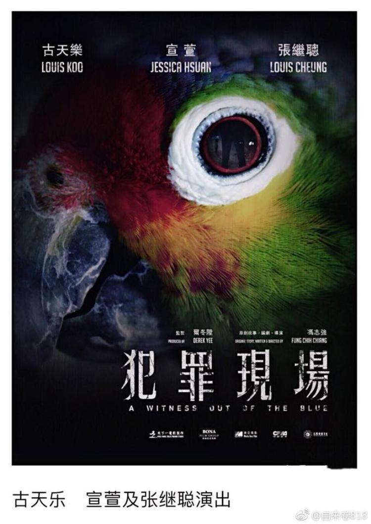 Cổ Thiên Lạc  Tuyên Huyên: Nối lại tình xưa bằng hai phim điện ảnh sau 17 năm xa cách