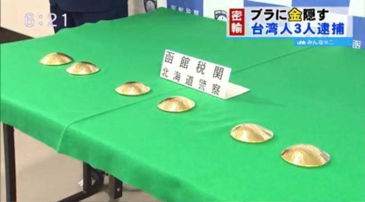 """Giá vàng nhập lậu tại Nhật bản được bán với giá """"cắt cổ"""". Ảnh:UHB Hokkaido News"""