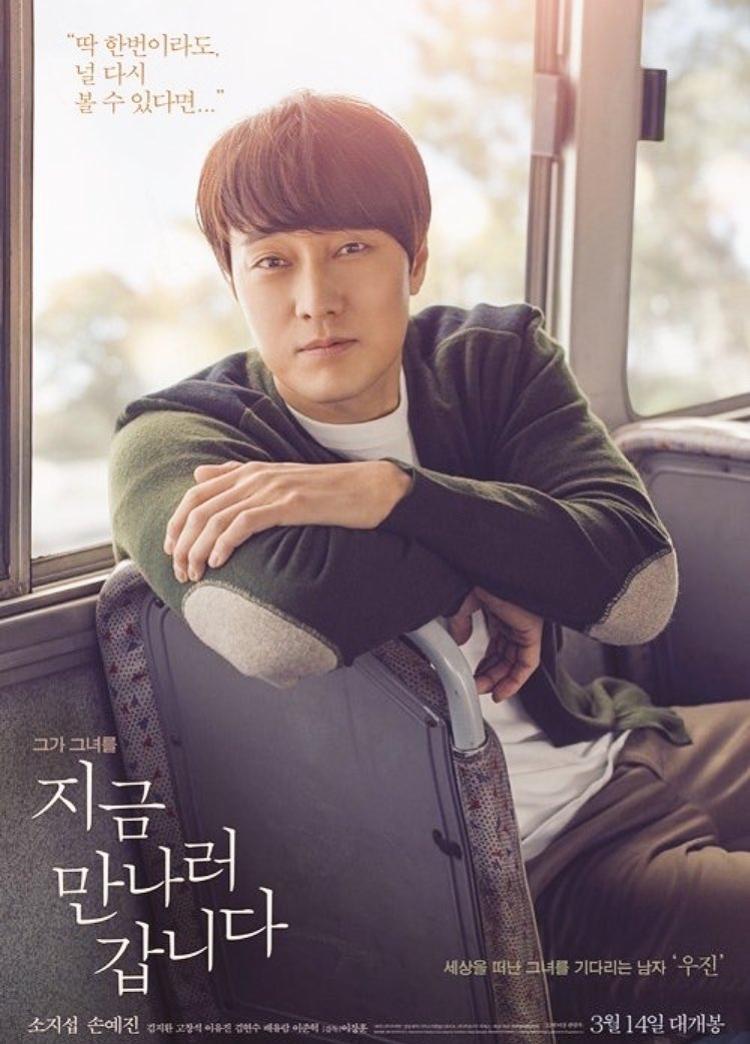 Phim tình cảm 'Be With You' của Son Ye Jin và So Ji Sub đạt 1 triệu lượt khán giả chỉ trong 7 ngày