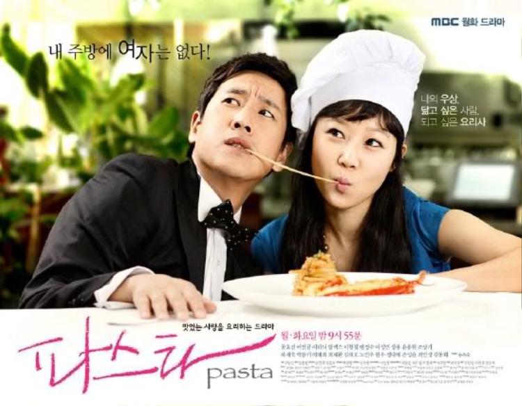 """Phim""""Pasta hương vị tình yêu"""" hài hước, lãng mạn có sự góp mặt của """"chị đại"""" Gong Hyo Jin và Lee Sun Kyun."""