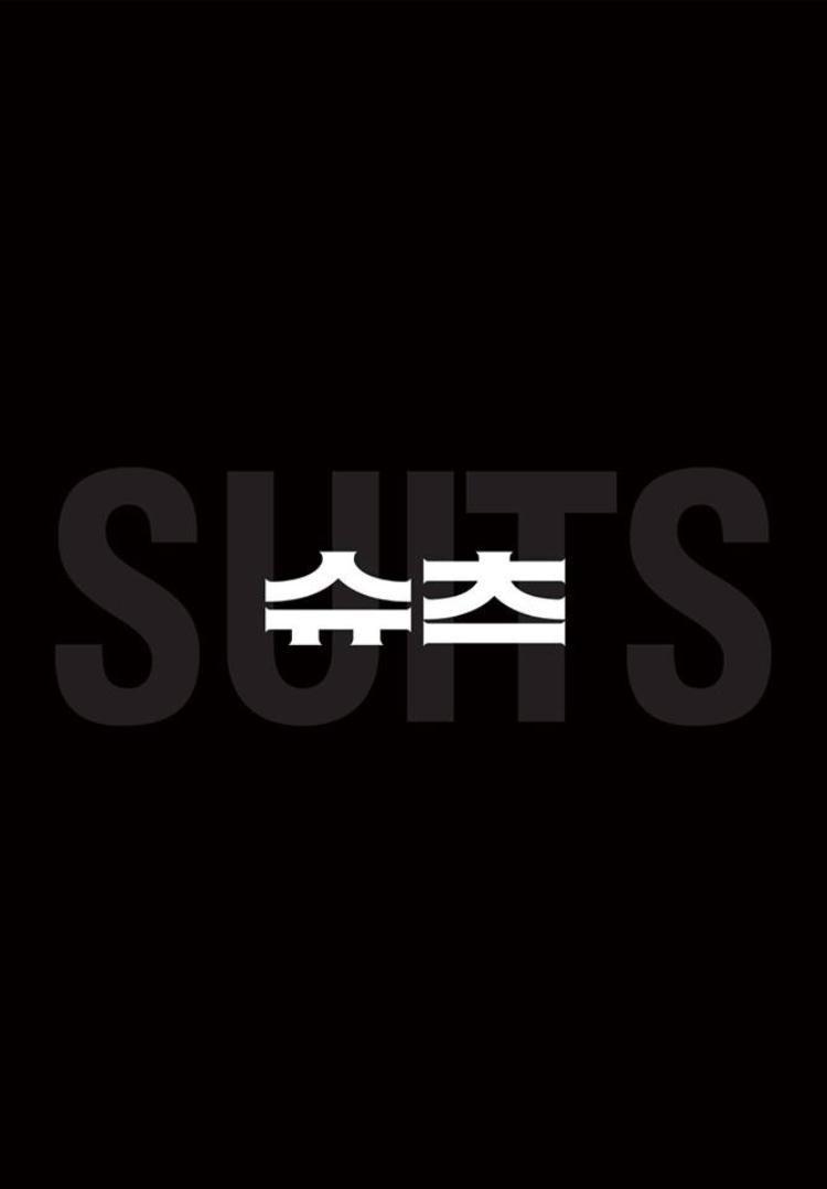 Lấn áp Park Hyung Sik, Jang Dong Gun hút hồn phái nữ trong buổi đọc kịch bản Suits