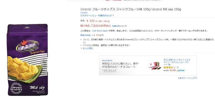 Gói mít sấy 150gr ở Việt Nam có giá 30 - 45 nghìn nhưng trên trang Amazon Nhật Bản lại bán với giá 570 yên (khoảng 122 nghìn đồng).