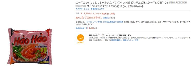Một thùng mì tôm chua cay gồm 30 gói được bán tại Nhật Bản với giá gần 730 nghìn. Trong khi đó, thùng mì tôm đó tại Việt Nam chỉ được bán với giá khoảng 90-100 nghìn.