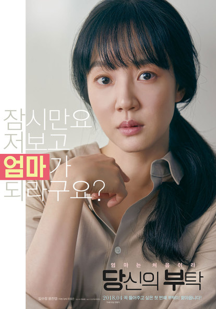 Hyo Jin lo lắng về việc trở thành mẹ của cậu học sinh 16 tuổi.