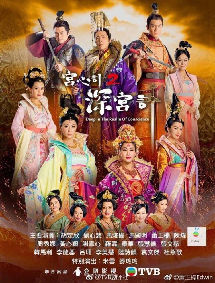 """""""Thâm cung kế"""" sẽ được chiếu trên TVB lẫn trang mạng Tencent vào tháng 5/2018"""
