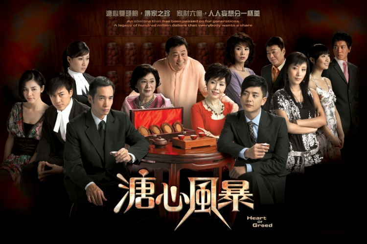 """""""Sóng gió gia tộc 1"""" (2007)"""