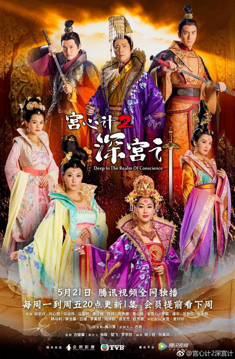 """""""Cung Tâm Kế 2 - Thâm cung kế"""" được quảng bá chính thức ra mắt vào ngày 21.05.2018 trên trang mạng Đằng Tấn thay vì trên đài TVB."""