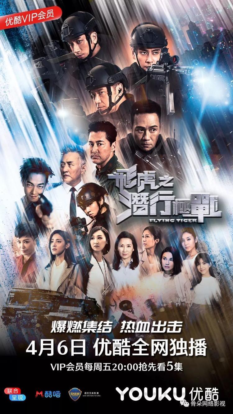 """Trên poster của bộ phim do chính TVB sản xuất nhưng chẳng thấy chữ """"TVB"""" ở nơi đâu mà chỉ thấy nhãn mác to đùng của các trang mạng Trung Quốc."""