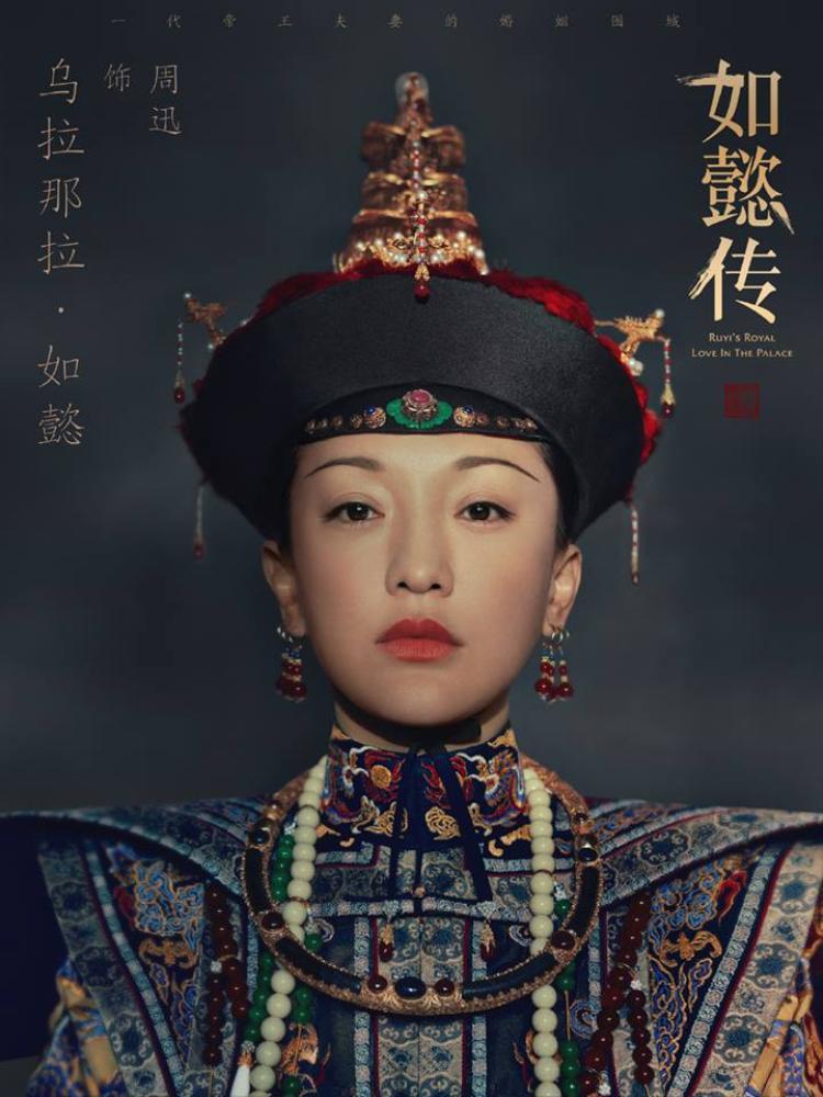 Ô Lạt Na Lạp hoàng hậu - Châu Tấn