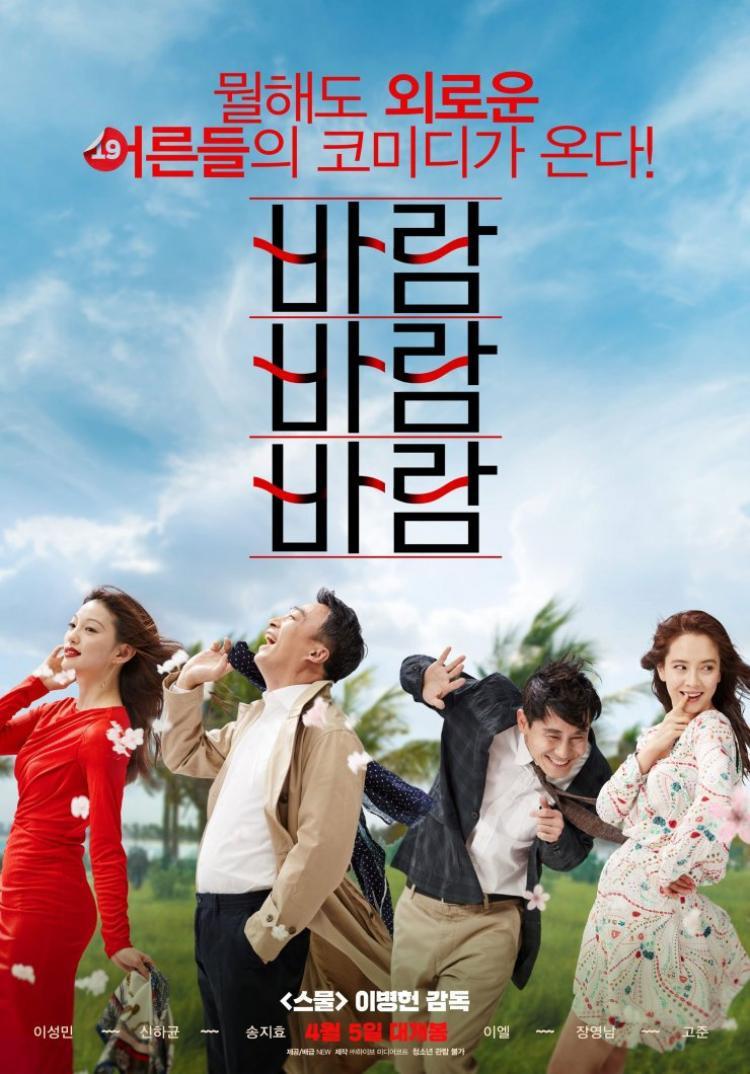 Fan thắc mắc khi các thành viên Running Man vắng mặt tại họp báo phim của Song Ji Hyo