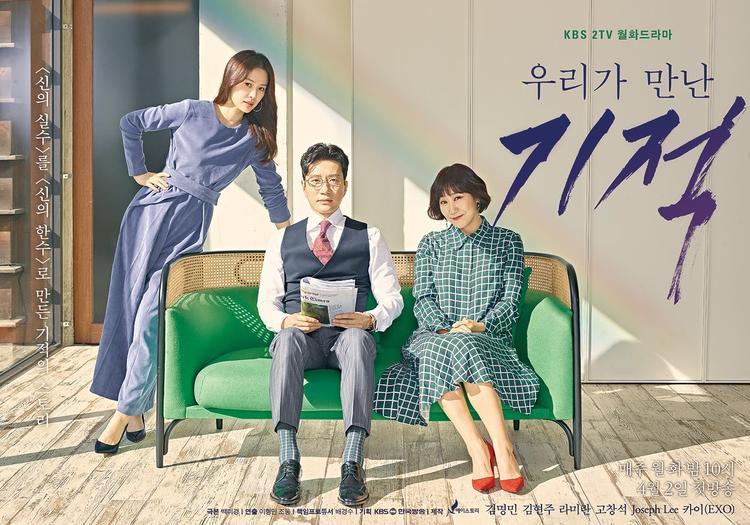 Lộ nội y, bạn gái cũ So Ji Sub vẫn gây sốt vì quá xinh tại họp báo Miracle That We Met