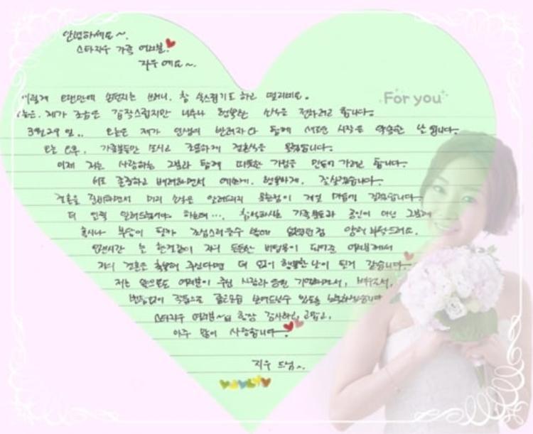 Bức thư Choi Ji Woo gửi fans về việc kết hôn