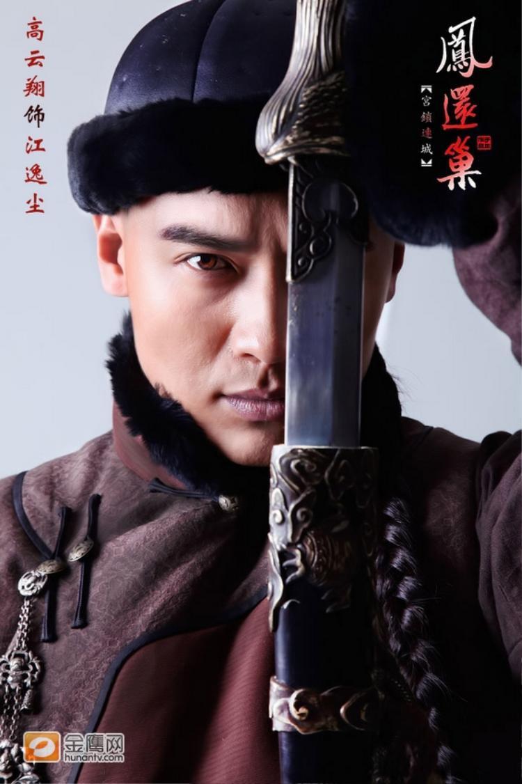 Cao Vân Tường bắt đầu ghi dấu ấn với khán giả qua vai diễn Giang Dật Trần