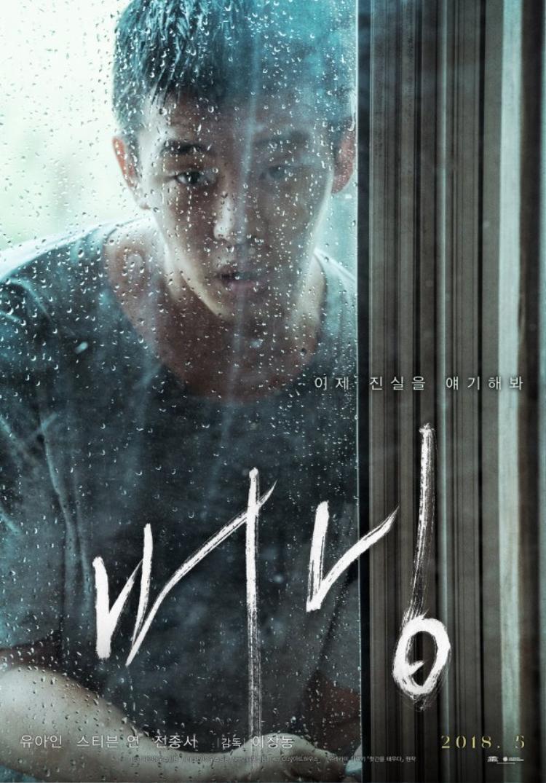 """Yoo Ah Introng poster mới phát hành của """"Burning""""."""