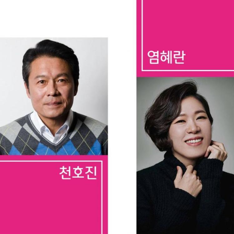 Cheon Ho Jin và Yum Hye Ran