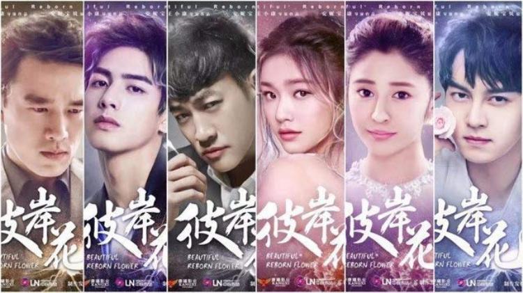 Bộ phim truyền hình Hoa bỉ ngạn do Tống Uy Long, Lâm Duẫn, Hà Nhuận Đông, Lý Tâm Ngải,… diễn chính.