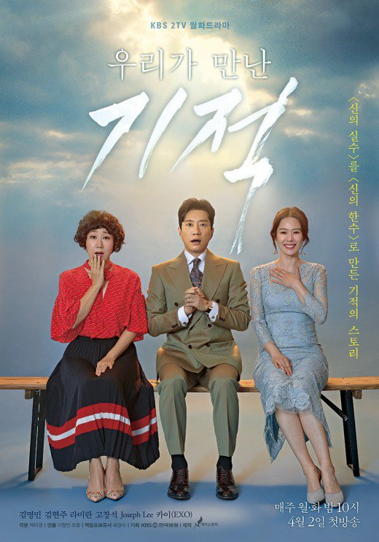 """""""Miracle That We Met"""" (KBS2)"""