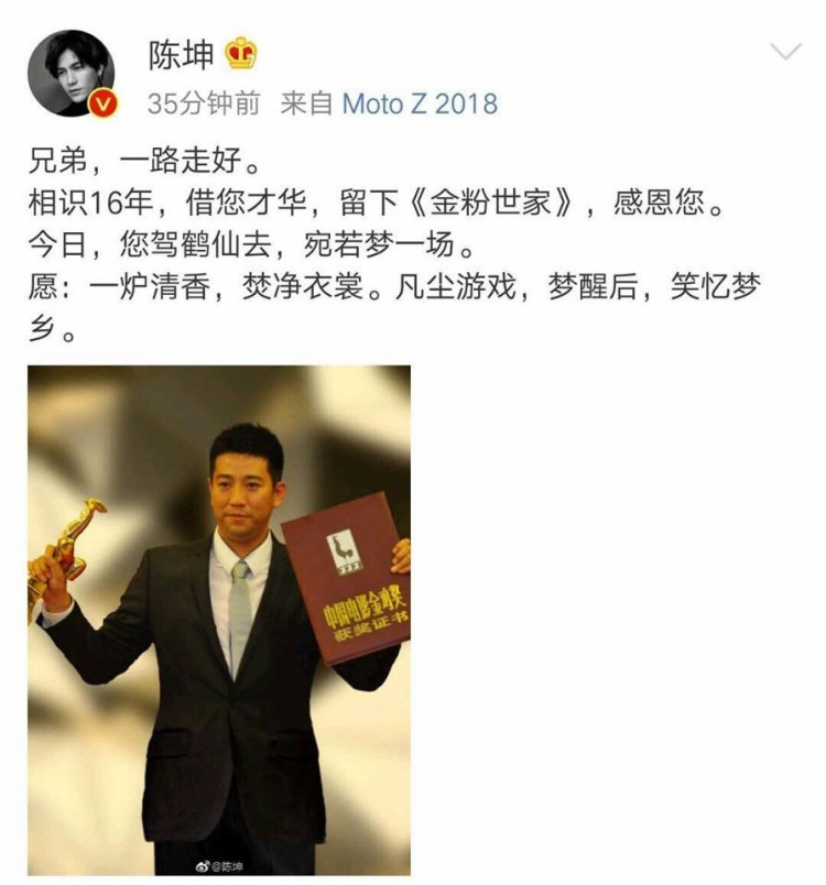 Trần Khôn cũng đã cập nhật Weibo khi biết đạo diễn Lí Đại Vi qua đời…