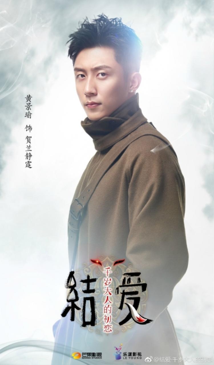 Hoàng Cảnh Du trong vai hồ ly Hạ Lan Tịnh Đình