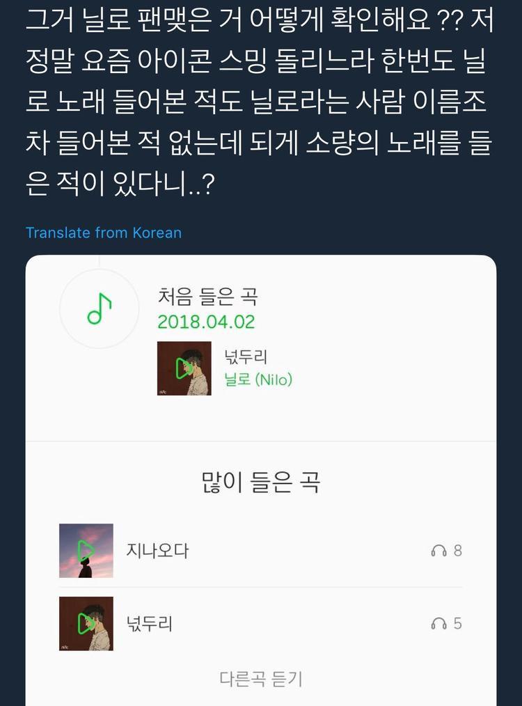 Fan iKON cũng tìm thấy điều tương tự. Liệu đây có phải là lý do khiến ca khúc của nam ca sĩ nhanh chóng vượt mặt TWICE, EXO để thống trị nhiều BXH âm nhạc tại Hàn Quốc?