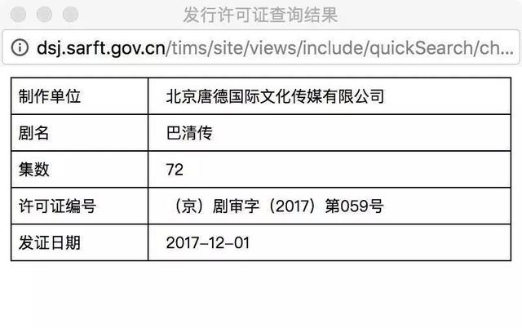 """Trong khi """"Ba Thanh truyện"""" (tên cũ """"Thắng thiên hạ"""") được cấp vào đầu tháng 12.2017"""