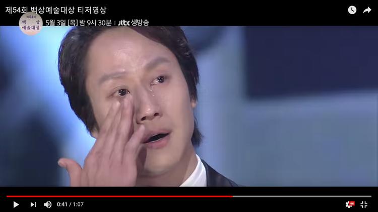 Jung Woo.