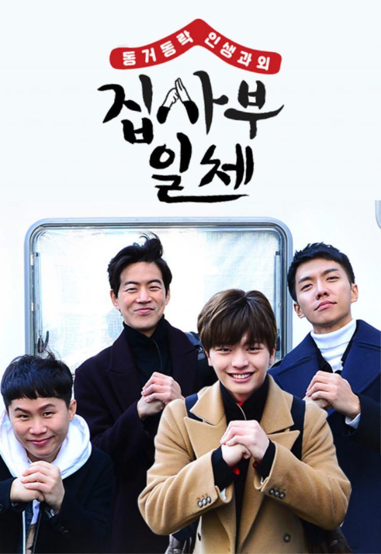 Show Master In The House của anh chàng vừa có chuyến ghé thăm HLV Park Hang Seo tại Việt Nam đầy thú vị.