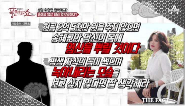 Sốc: Quản lý cũ từng doạ tống tiền và tạt axit Song Hye Kyo