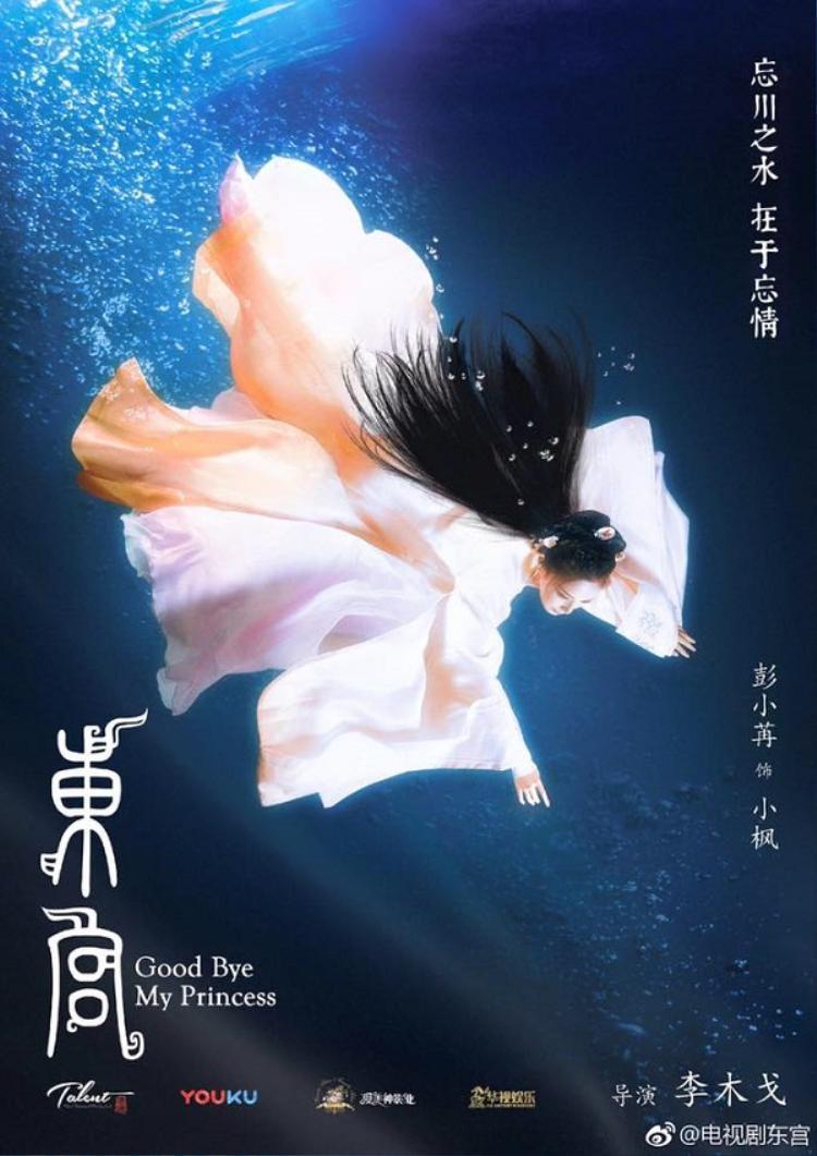 Sau Nhân sinh nếu như lần đầu gặp gỡ, Đông cung sẽ là bộ phim ngược luyến tiếp theo