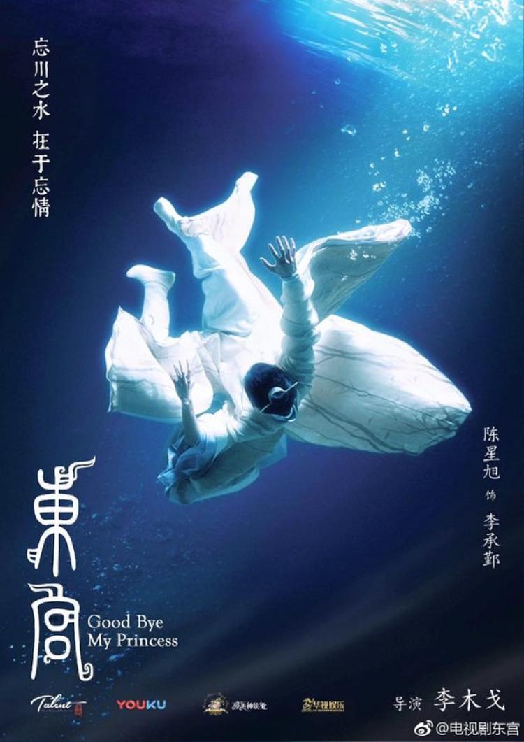 """Poster Bành Tiểu Nhiễm và Trần Tinh Húc trong""""Đông cung"""""""