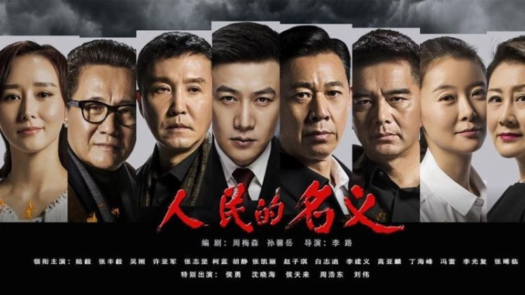 """""""Danh nghĩa nhân dân"""" - Bộ phim không hề có sự xuất hiện của 1 diễn viên """"hot"""" nào nhưng rating phim cao nhất lịch sử truyền hình Trung Quốc."""