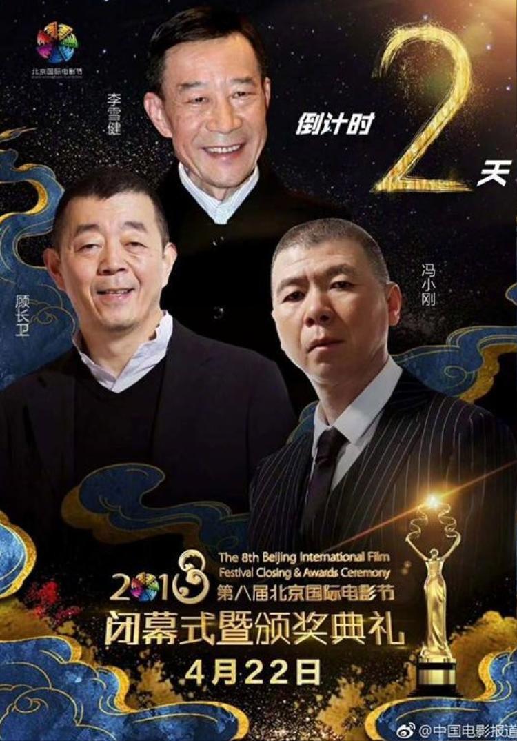 Thảm đỏ Liên hoan phim quốc tế Bắc Kinh có sự góp mặt của khá nhiều nghệ sỹ