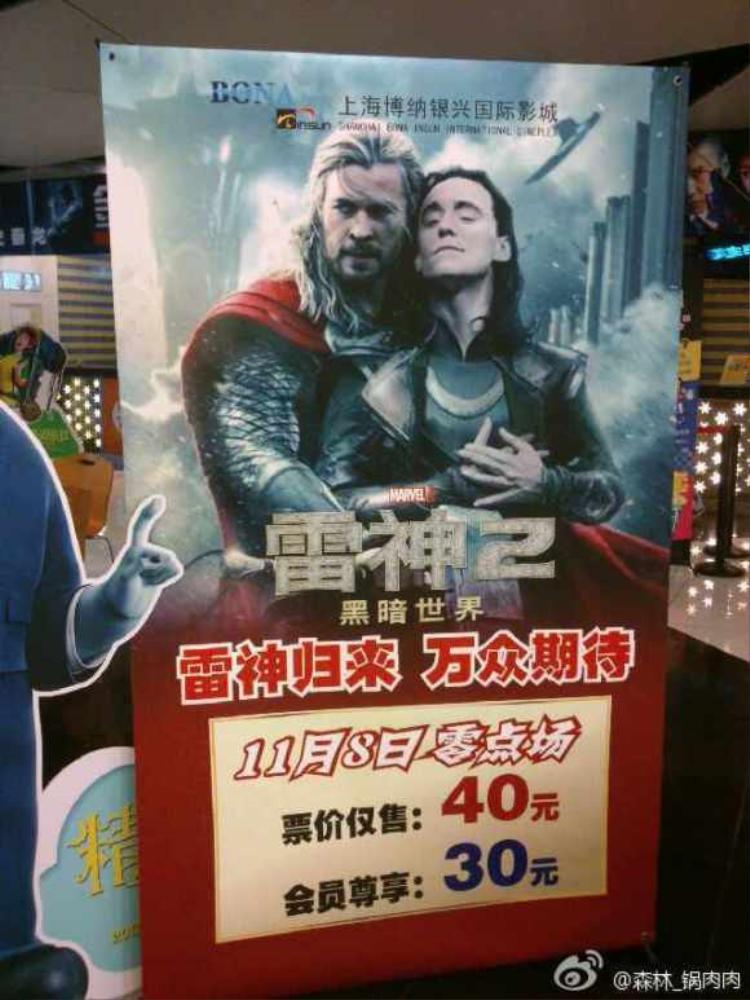 """Nhưng hãy quên tấm poster phía trên kia đi, """"Thỏ"""" và Loki mới là chân ái!"""