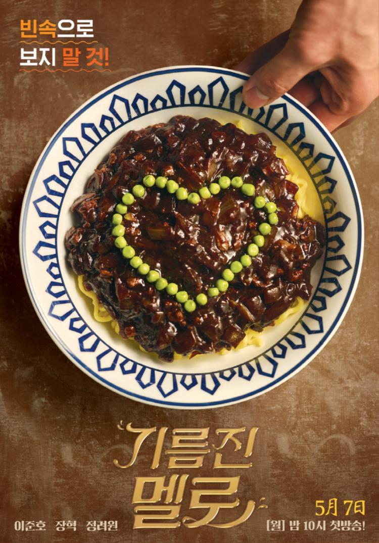 Mì tương đen Jajangmyeon là món ăn Hàn Quốc có nguồn gốc từ món Yakisoba của Nhật Bản, thành phần chính trong món mì là tương đen lên men và sợi mì.