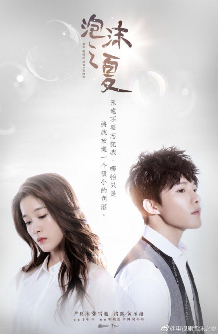 """Poster Hạ Mạt - Lạc Hi trong""""Bong bóng mùa hè"""""""