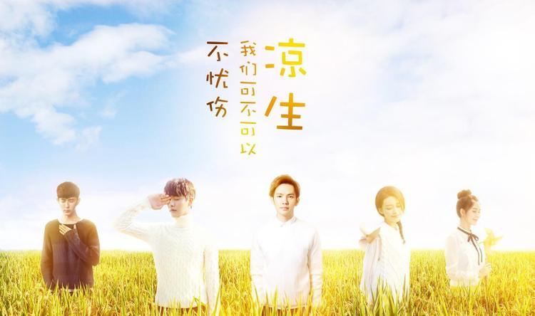 Poster của Lương Sinh, đôi ta có thể ngừng đau thương
