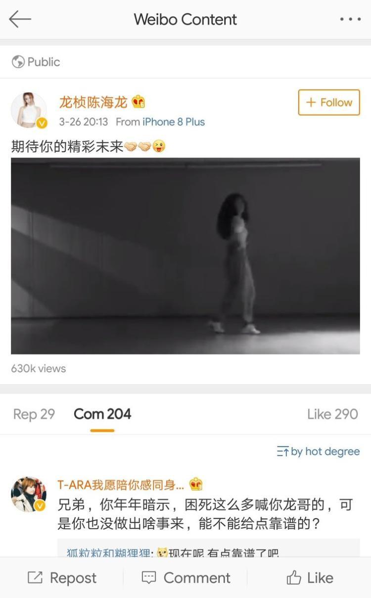 """Ngày hôm qua, CEO của Longzhen đã đăng tải đoạn clip vũ đạo của Jiyeon cùng dòng trạng thái """"Mong bạn sẽ chú ý tương lai"""". Không khó để nhận ra hình đại diện tài khoản Weibo của vị CEO trên cũng là Jiyeon."""
