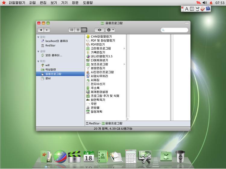 Red Star OS, hệ điều hành máy tính của Triều Tiên, không khỏi làm người ta nhớ đến Mac OS X. Dù vậy, trước đây, một số nguồn tin cho rằng nó lại giống Windows XP.