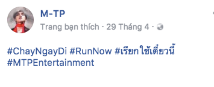Hashtag một cụm từ tiếng Thái của Sơn Tùng khiến fan nghĩ ngay tới Jun Vũ.